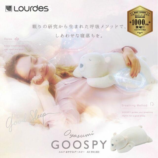おやすみグースピー_AX-BNL800(L-R-BD)