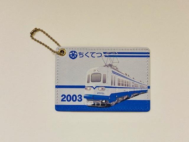 ちくてつ2003号 パスケース
