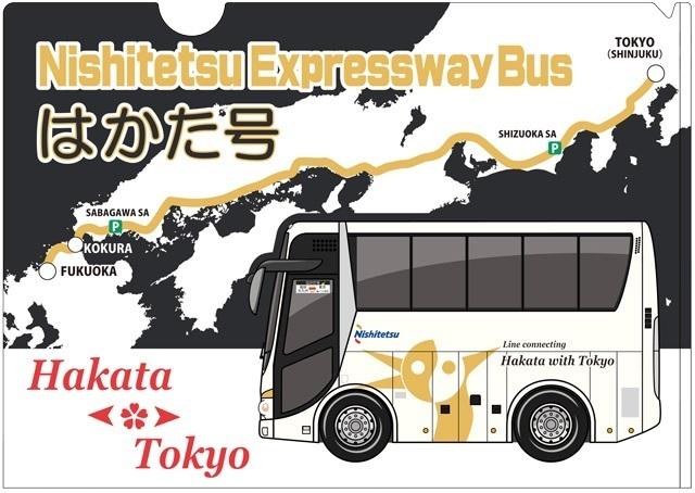 西鉄高速バス はかた号 クリアファイル(イラスト)