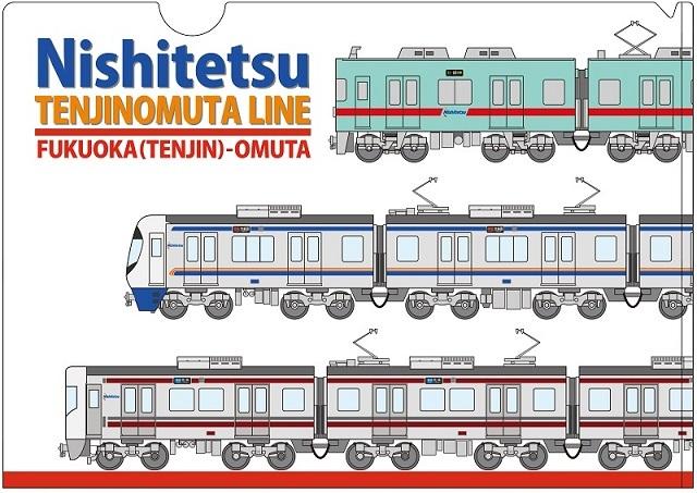 西鉄電車クリアファイル(天神大牟田線)