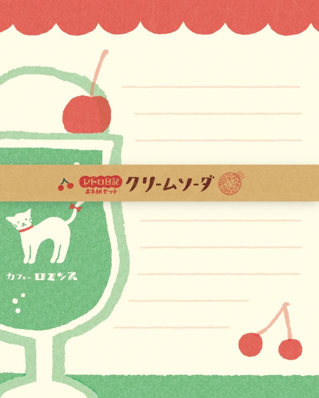 レトロ日記お手紙セットクリームソーダ