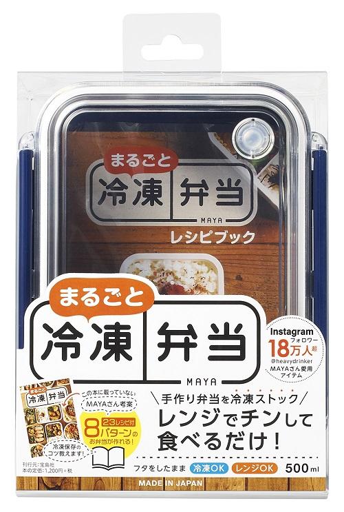 まるごと冷凍弁当タイトボックスPCL-1SR(レシピ付)ネイビー