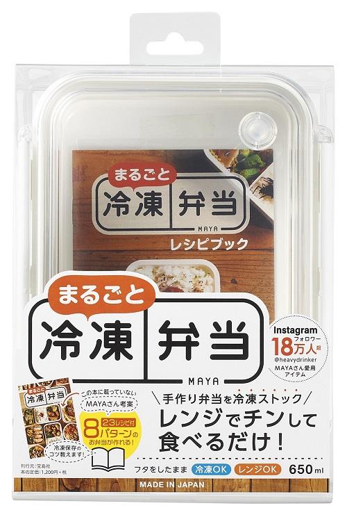 まるごと冷凍弁当タイトボックスPCL-3SR(レシピ付)ホワイト