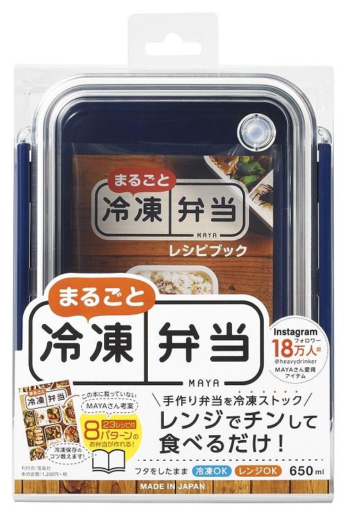 まるごと冷凍弁当タイトボックスPCL-3SR(レシピ付)ネイビー