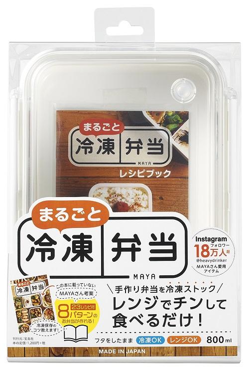 まるごと冷凍弁当タイトボックスPCL-5SR(レシピ付)ホワイト