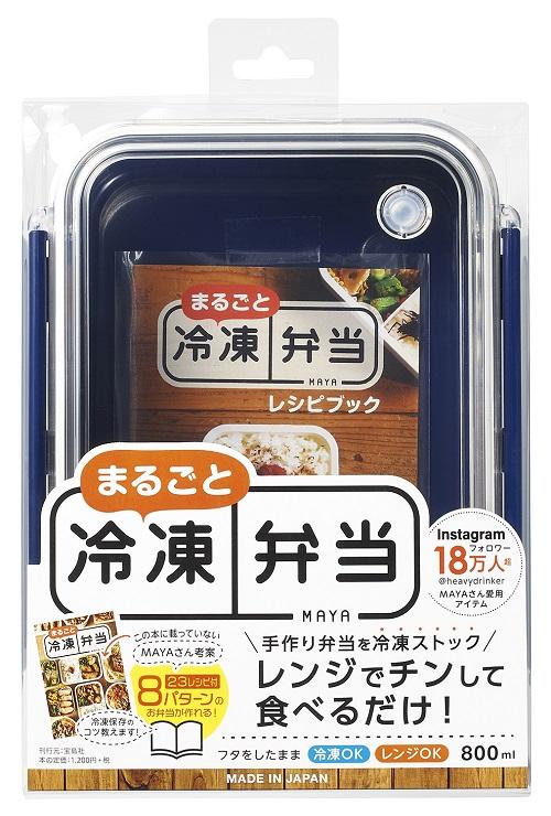 まるごと冷凍弁当タイトボックスPCL-5SR(レシピ付)ネイビー
