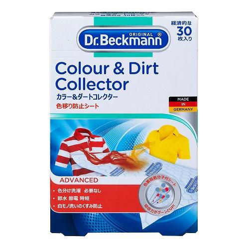 カラー&ダートコレクター 30枚入(Dr.Beckmann)