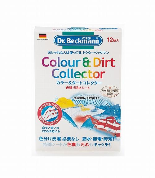カラー&ダートコレクター 12枚入(Dr.Beckmann)