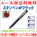 「スタンペン4Fブラック」 シャチハタタイプネーム印&黒・赤ボールペン&シャープペンを装備 1本4役ネームペン 筆記具&はんこ
