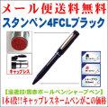 「スタンペン4FCLブラック」 シャチハタタイプネーム印&黒・赤ボールペン&シャープペンを装備 1本4役ネームペン 筆記具&はんこ