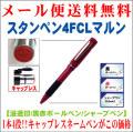 「スタンペン4FCLマルン」 シャチハタタイプネーム印&黒・赤ボールペン&シャープペンを装備 1本4役ネームペン 筆記具&はんこ