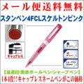 「スタンペン4FCLスケルトンピンク」 シャチハタタイプネーム印&黒・赤ボールペン&シャープペンを装備 1本4役ネームペン