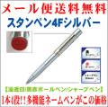 「スタンペン4Fシルバー」 シャチハタタイプネーム印&黒・赤ボールペン&シャープペンを装備 1本4役ネームペン 筆記具&はんこ