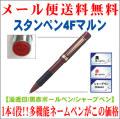 「スタンペン4Fマルン」 シャチハタタイプネーム印&黒・赤ボールペン&シャープペンを装備 1本4役ネームペン 筆記具&はんこ
