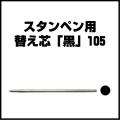 「スタンペン用 替え芯 黒105」 予備用としていかがでしょうか?