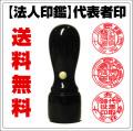 「黒水牛(芯持) 法人役職印 天丸タイプ 16.5mm×60mm」 法人実印/法人銀行印 印鑑登録・法人設立・会社のはんこ