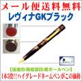 「レヴィナGKブラック」 シャチハタタイプネーム印&朱肉使用の黒檀認印&黒ボールペンを装備 ハイクラスネームペン