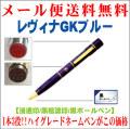 「レヴィナGKブルー」 シャチハタタイプネーム印&朱肉使用の黒檀認印&黒ボールペンを装備 ハイクラスネームペン