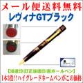 「レヴィナGTブラック」 シャチハタタイプネーム印&シャチハタタイプ訂正印&黒ボールペンを装備 ハイクラスネームペン