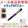 「レヴィナGTブルー」 シャチハタタイプネーム印&シャチハタタイプ訂正印&黒ボールペンを装備 ハイクラスネームペン