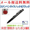 「スタンペンサイドノックGブラック」 シャチハタタイプネーム印&黒ボールペンを装備 1本2役ネームペン 筆記具&はんこ