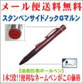 「スタンペンサイドノックGマルン」 シャチハタタイプネーム印&黒ボールペンを装備 1本2役ネームペン 筆記具&はんこ