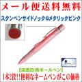「スタンペンサイドノックGメタリックピンク」 シャチハタタイプネーム印&黒ボールペンを装備 1本2役ネームペン 筆記具&はんこ