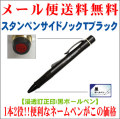「スタンペンサイドノックTブラック」 シャチハタタイプ訂正印&黒ボールペンを装備 1本2役ネームペン 筆記具&はんこ