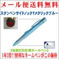 「スタンペンサイドノックTメタリックブルー」 シャチハタタイプ訂正印&黒ボールペンを装備 1本2役ネームペン 筆記具&はんこ