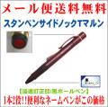 「スタンペンサイドノックTマルン」 シャチハタタイプ訂正印&黒ボールペンを装備 1本2役ネームペン 筆記具&はんこ