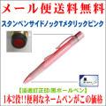 「スタンペンサイドノックTメタリックピンク」 シャチハタタイプ訂正印&黒ボールペンを装備 1本2役ネームペン 筆記具&はんこ