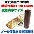【70%OFF】 「紫檀印鑑18.0mm×60mm」 実印向けサイズ 印鑑・はんこ
