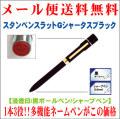 「スタンペンスラットGシャータスブラック」 シャチハタタイプネーム印&黒ボールペン&シャープペンを装備 1本3役ネームペン