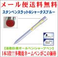 「スタンペンスラットGシャータスブルー」 シャチハタタイプネーム印&黒ボールペン&シャープペンを装備 1本3役ネームペン