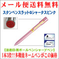 「スタンペンスラットGシャータスピンク」 シャチハタタイプネーム印&黒ボールペン&シャープペンを装備 1本3役ネームペン