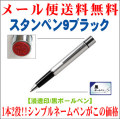 「スタンペン9ブラック」 シャチハタタイプネーム印&黒ボールペンを装備 1本2役ネームペン 筆記具&はんこ