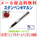「スタンペン9マルン」 シャチハタタイプネーム印&黒ボールペンを装備 1本2役ネームペン 筆記具&はんこ