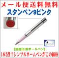 「スタンペン9ピンク」 シャチハタタイプネーム印&黒ボールペンを装備 1本2役ネームペン 筆記具&はんこ
