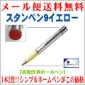 「スタンペン9イエロー」 シャチハタタイプネーム印&黒ボールペンを装備 1本2役ネームペン 筆記具&はんこ