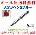 「スタンペンGブルー」 シャチハタタイプネーム印&黒ボールペンを装備 1本2役ネームペン 筆記具&はんこ