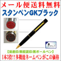 「スタンペンGKブラック」 シャチハタタイプネーム印&朱肉使用の黒檀認印&黒ボールペンを装備 1本3役ネームペン