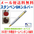 「スタンペンGKシルバー」 シャチハタタイプネーム印&朱肉使用の黒檀認印&黒ボールペンを装備 1本3役ネームペン