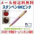 「スタンペンGKピンク」 シャチハタタイプネーム印&朱肉使用の黒檀認印&黒ボールペンを装備 1本3役ネームペン