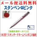 「スタンペンGピンク」 シャチハタタイプネーム印&黒ボールペンを装備 1本2役ネームペン 筆記具&はんこ