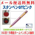 「スタンペンGTピンク」 シャチハタタイプネーム印&シャチハタタイプ訂正印&黒ボールペンを装備 1本3役ネームペン