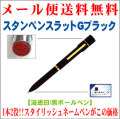 「スタンペンスラットGブラック」 シャチハタタイプネーム印&黒ボールペンを装備 1本2役ネームペン 筆記具&はんこ