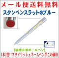 「スタンペンスラットGブルー」 シャチハタタイプネーム印&黒ボールペンを装備 1本2役ネームペン 筆記具&はんこ