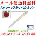 「スタンペンスラットGシルバー」 シャチハタタイプネーム印&黒ボールペンを装備 1本2役ネームペン 筆記具&はんこ