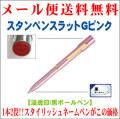 「スタンペンスラットGピンク」 シャチハタタイプネーム印&黒ボールペンを装備 1本2役ネームペン 筆記具&はんこ