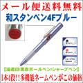 「和スタンペン4Fブルー」 シャチハタタイプネーム印&黒・赤ボールペン&シャープペンを装備 1本4役ネームペン 筆記具&はんこ